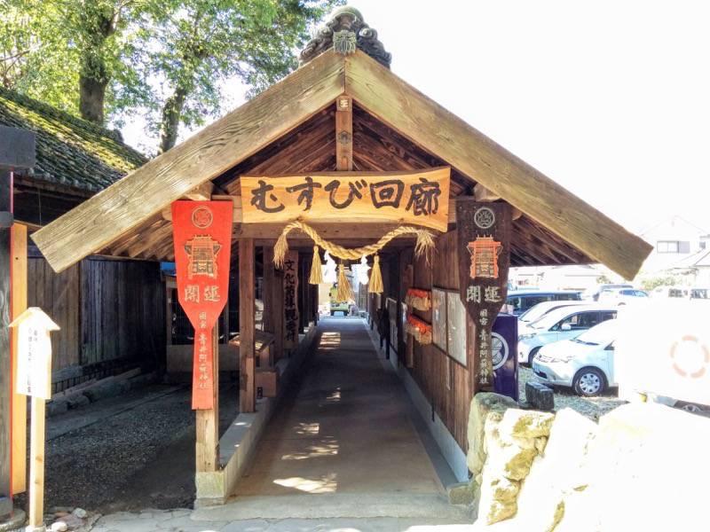 青井阿蘇神社文化苑 むすび回廊
