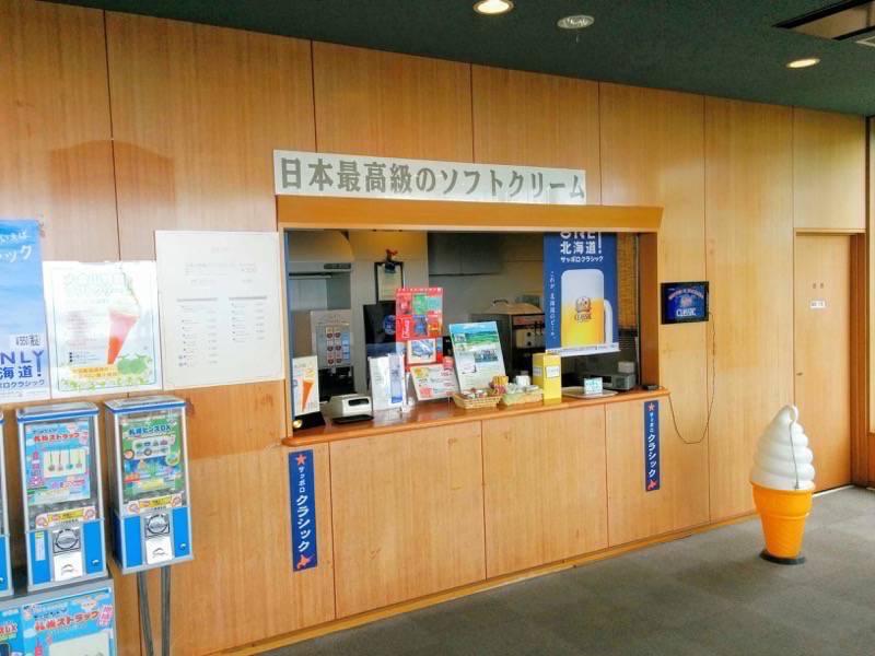 大倉山ジャンプ競技場 販売カウンター