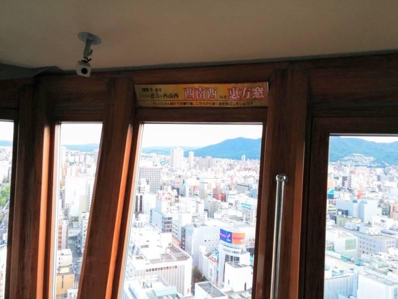 さっぽろテレビ塔 恵方窓