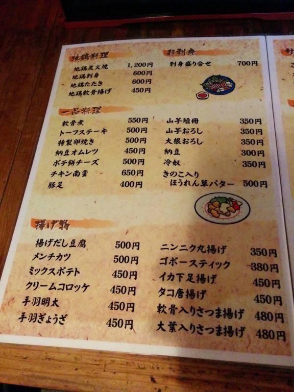 地どり屋修ちゃん メニュー1