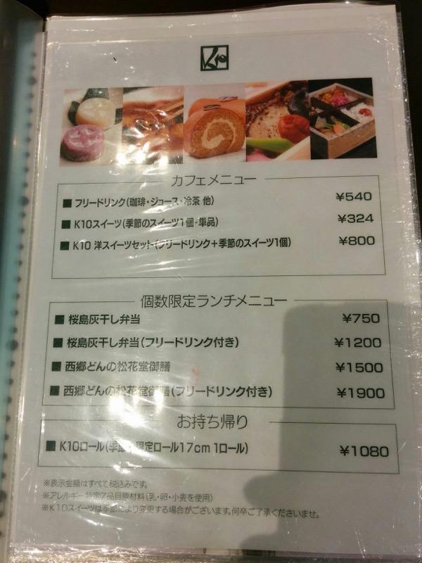 K10カフェ メニュー1