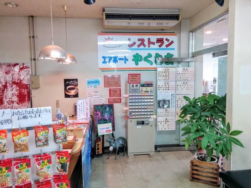 屋久島空港 レストラン