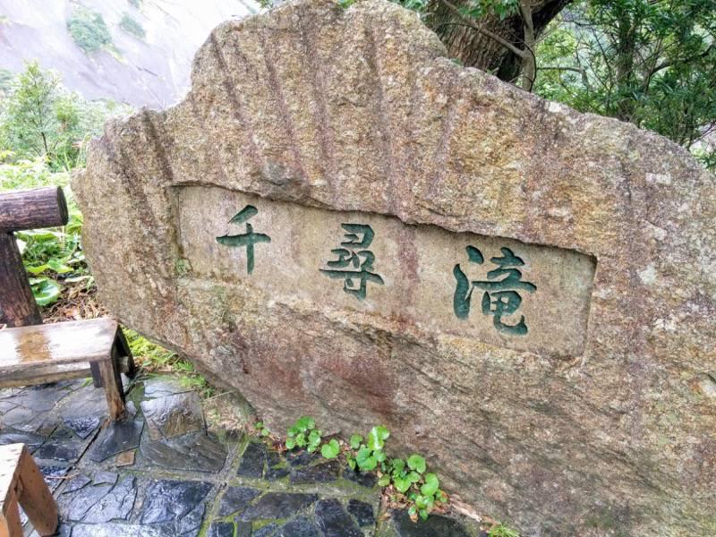 千尋の滝 石碑