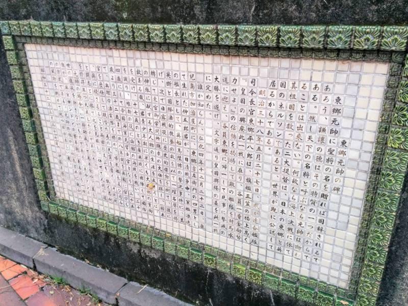 多賀山公園 東郷元帥の碑について
