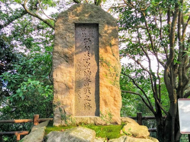 多賀山公園 肝付兼重奮戦之跡碑
