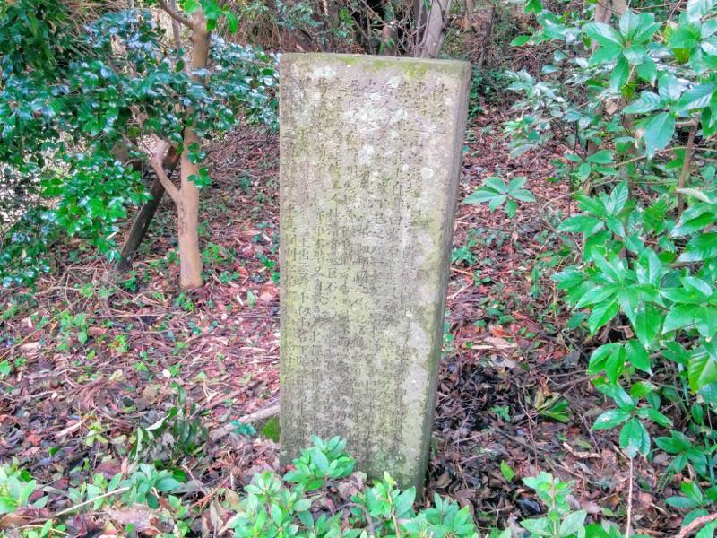 多賀山公園 東郷元帥像付近の碑