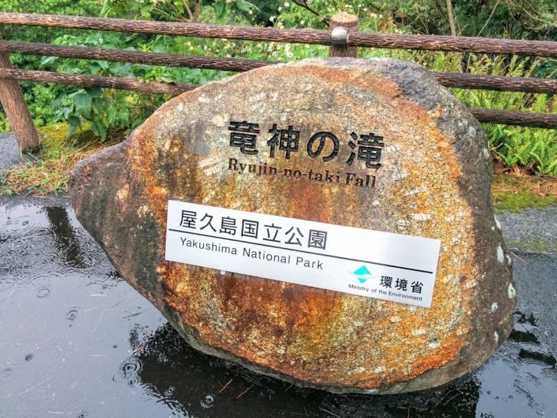 竜神の滝 石碑