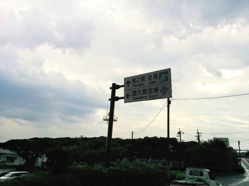 屋久島空港 看板