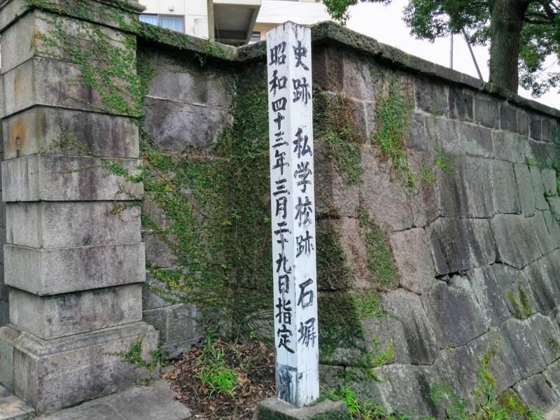 私学校跡石塀の碑