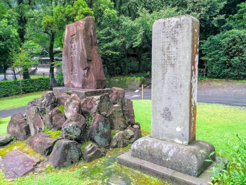 仙巌園 反射炉跡碑
