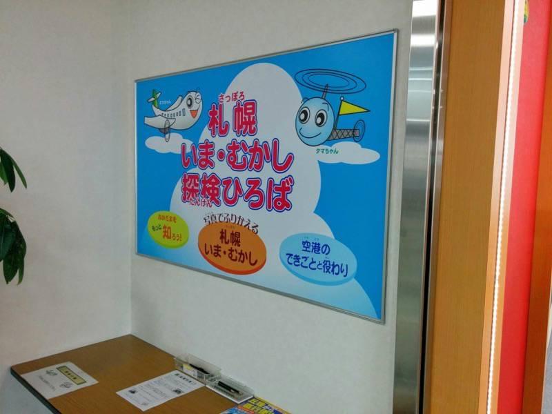 丘珠空港 札幌いま むかし探検ひろば看板