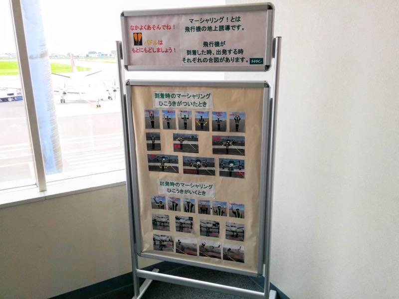丘珠空港 マーシャリング