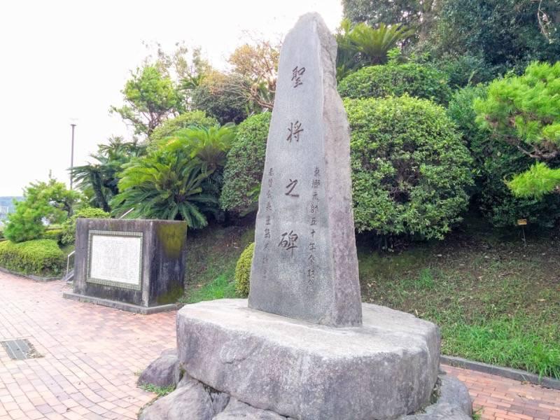多賀山公園 聖将之碑