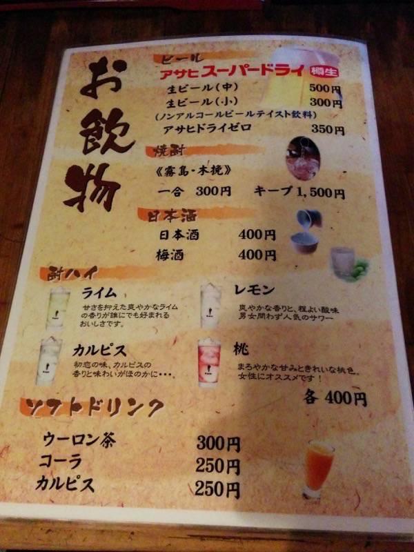 地どり屋修ちゃん メニュー3
