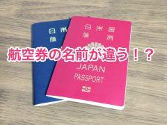 パスポートと航空券の名前が違う!? 〜海外旅行前夜〜