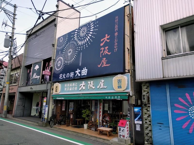 09花火通り商店街