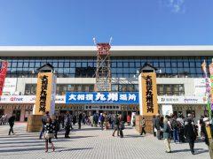 大相撲九州場所のチケット・座席・会場・現地での楽しみ方情報まとめ