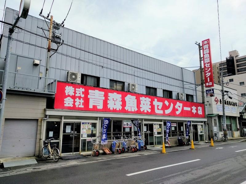 01青森魚菜センター本店