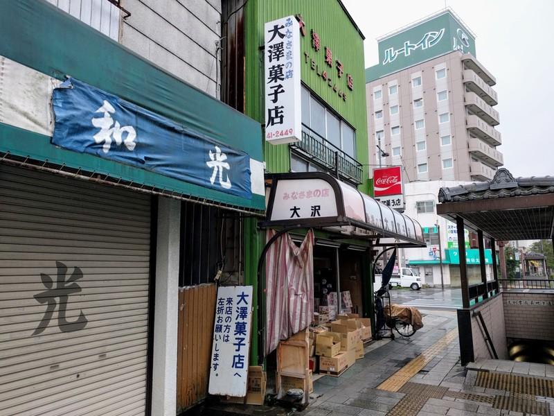 04大澤菓子店1