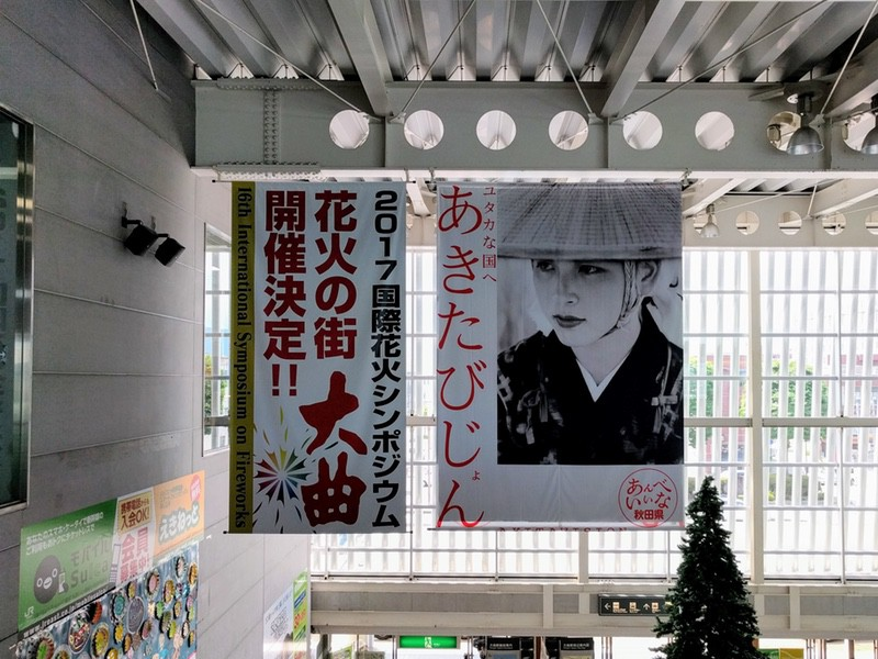03大曲駅