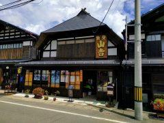 山中吉助商店