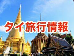 タイ旅行情報