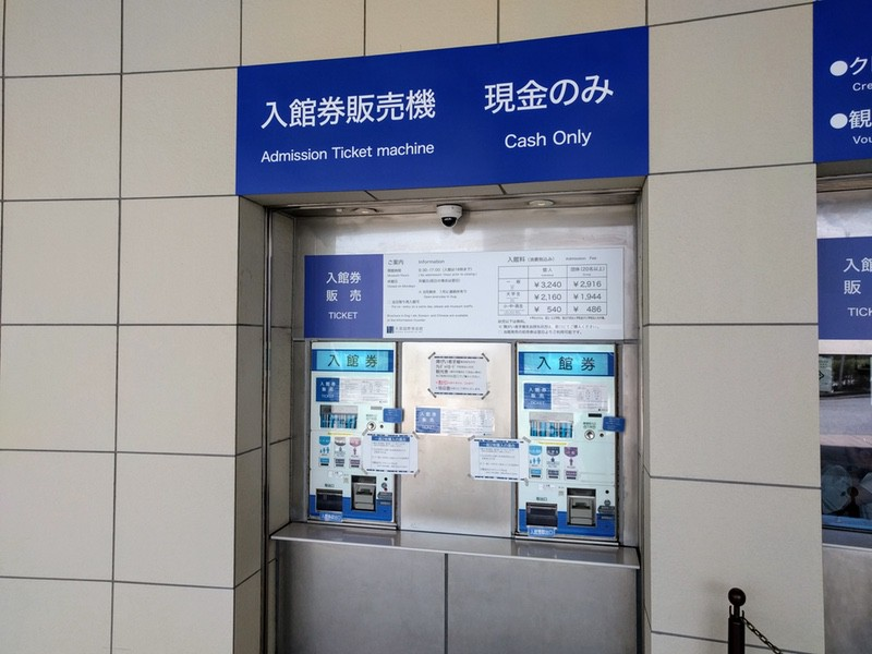 02入館券発売機