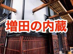 おすすめ!内蔵のまち増田で蔵めぐり|秋田観光