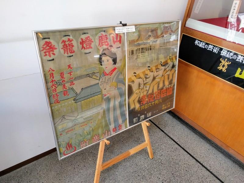 35山鹿灯籠祭ポスター