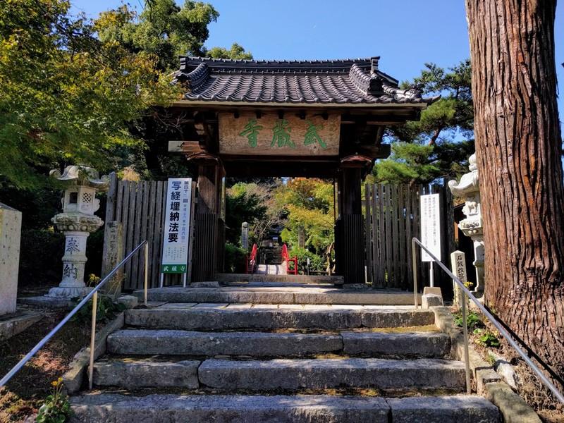 01武蔵寺門