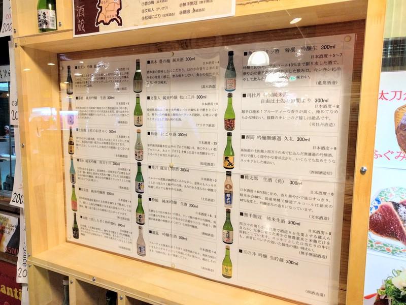 07ひろめ家地酒