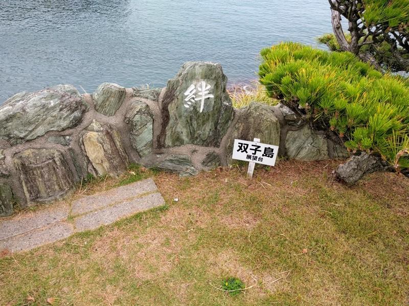 10双子島展望台