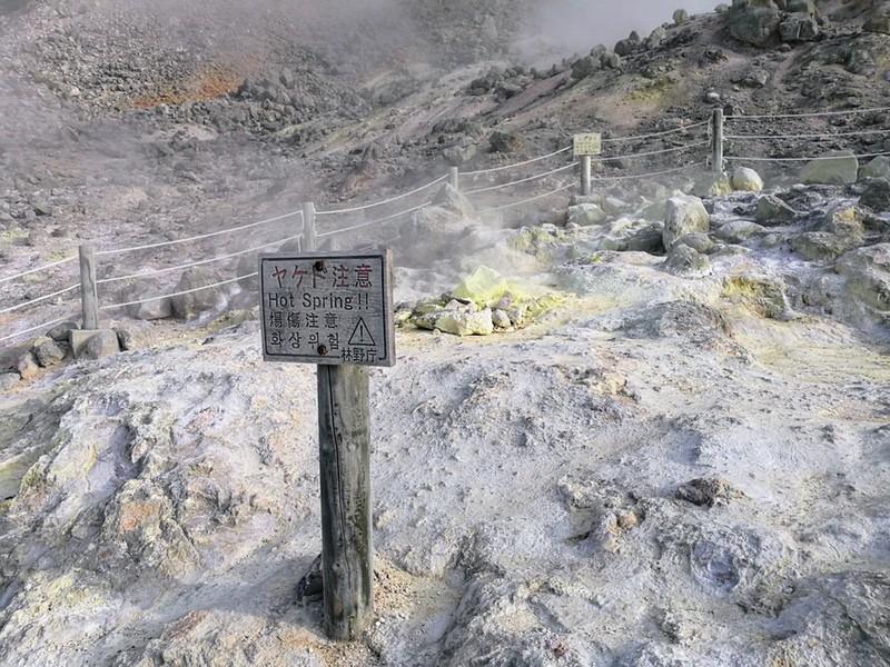 04硫黄山