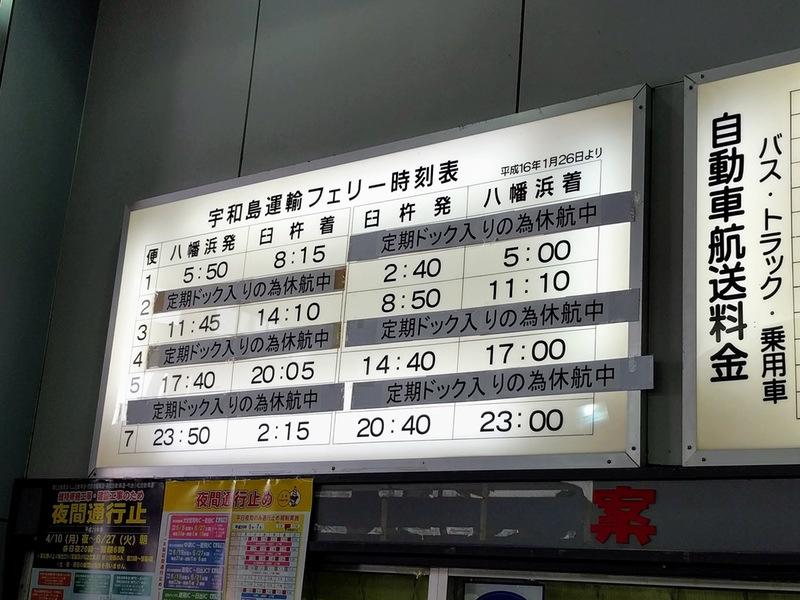 02時刻表