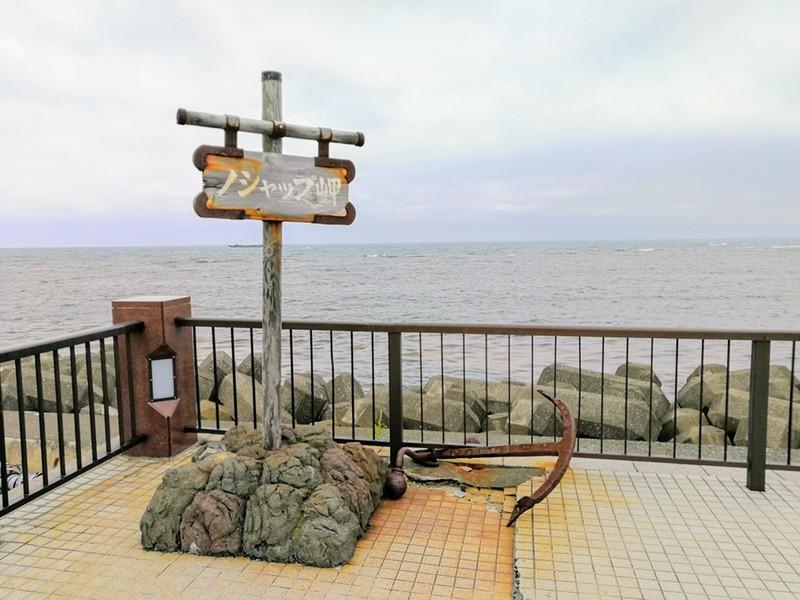 03ノシャップ岬
