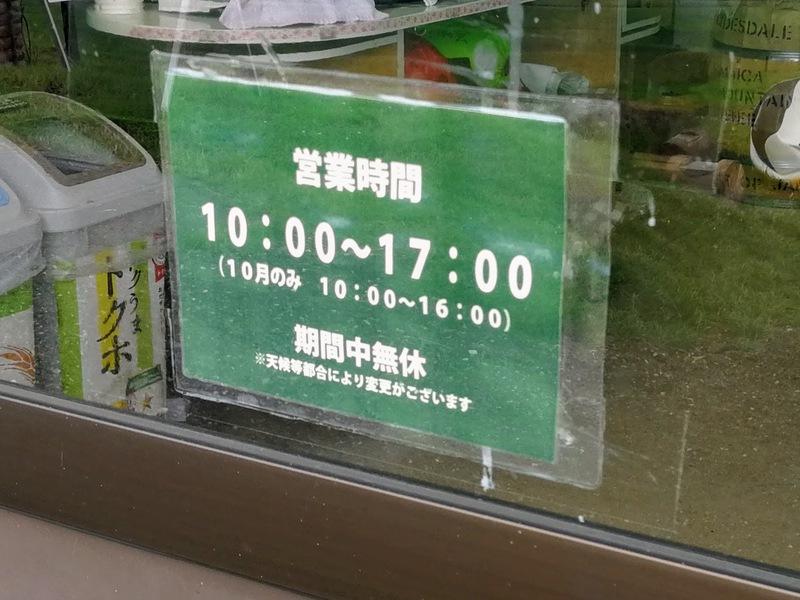 19営業時間