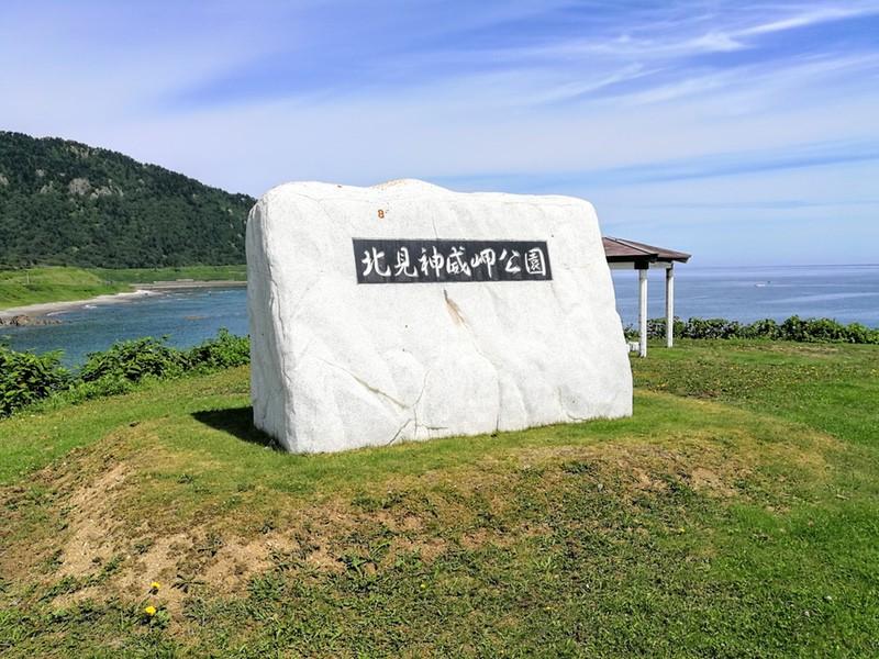 01北見神威岬公園