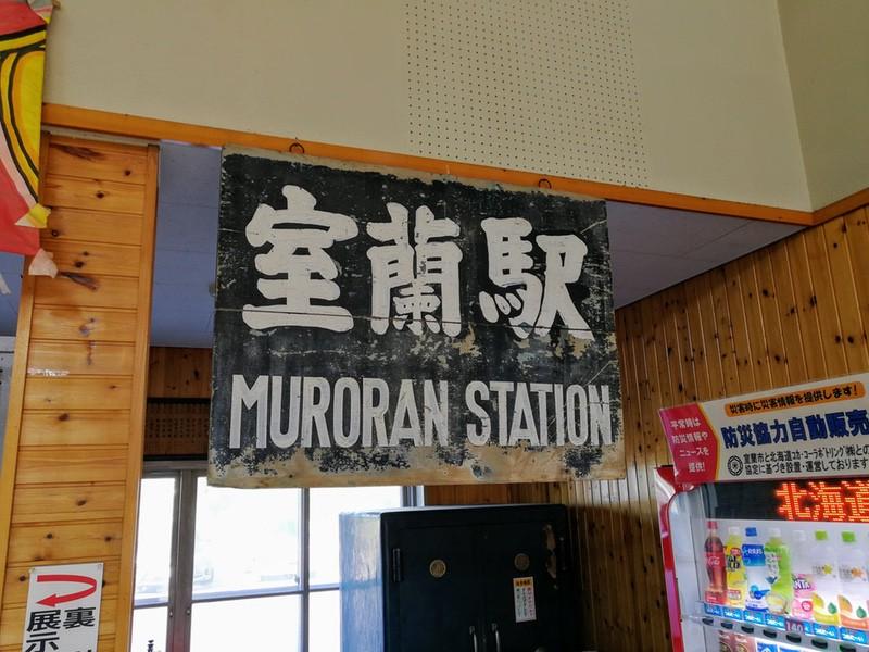 09駅舎内