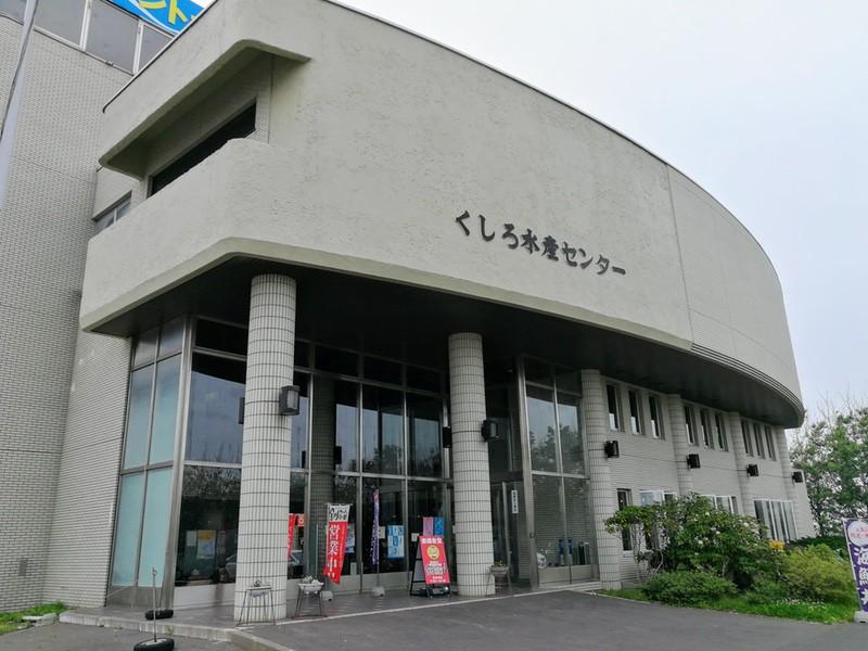 01くしろ水産センター