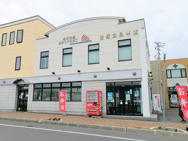 05出塚食品本店