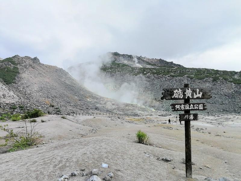 01硫黄山